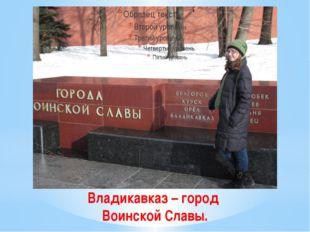 Владикавказ – город Воинской Славы.