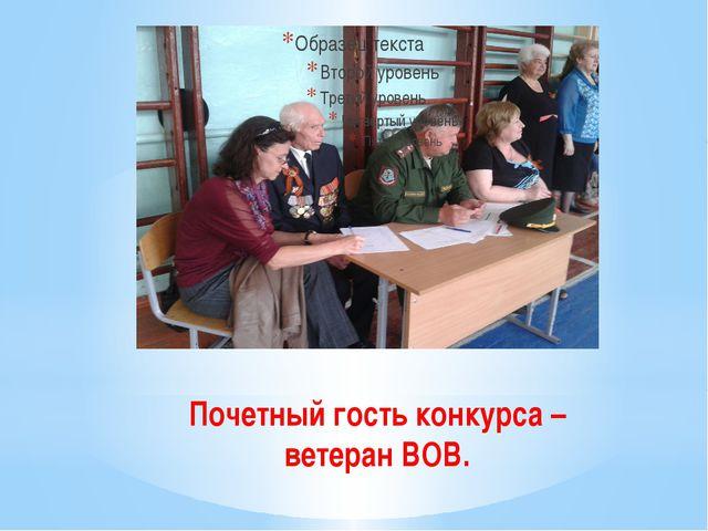Почетный гость конкурса – ветеран ВОВ.