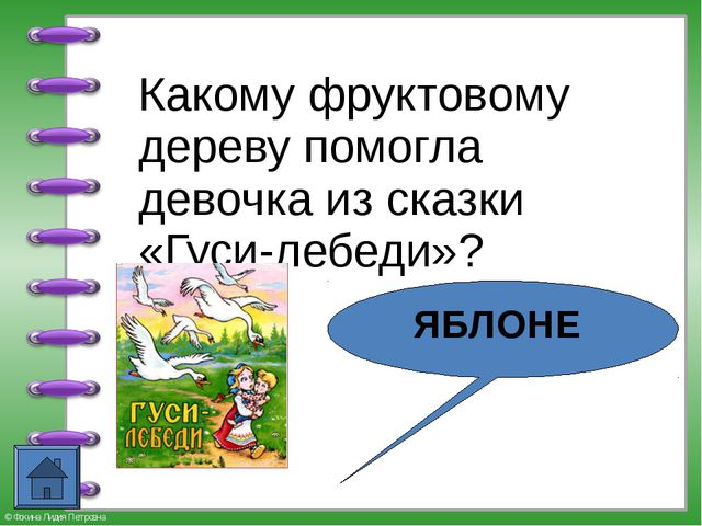 Какому фруктовому дереву помогла девочка из сказки «Гуси-лебеди»? ЯБЛОНЕ © Ф...
