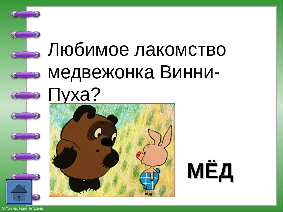 Любимое лакомство медвежонка Винни-Пуха? МЁД © Фокина Лидия Петровна