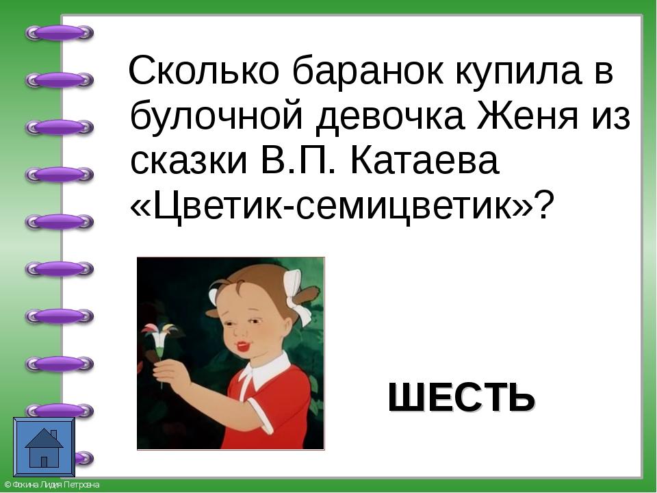 Сколько баранок купила в булочной девочка Женя из сказки В.П. Катаева «Цвети...