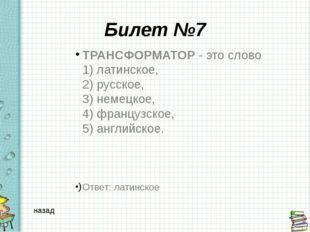 Билет №10  ЛИТР - это слово 1) русское, 2) греческое, 3) французское, 4) лит