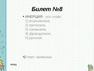 Билет №11  МАЯТНИК - это слово 1) русское, 2) голландское, 3) французское, 4