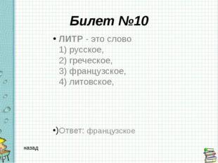 Билет №13  ПРОЦЕНТ - это слово русское английское латинское немецкое француз