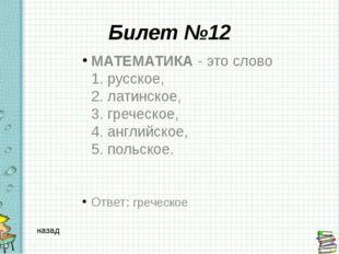 Билет №15  УТЮГ - это слово 1) турецкое, 2) китайское, 3) русское, 4) финско