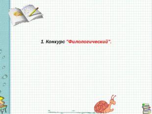 Билет №1  ПРОБИРКА - это слово 1) латинское, 2) русское, 3) французское, 4)