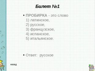 Билет №3  ГИПОТЕЗА - это слово 1) голландское, 2) латинское, 3) греческое, 4