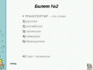 Билет №4  РАКЕТА - это слово 1) русское, 2) немецкое, 3) английское, 4) кита