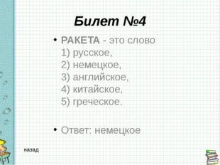 Билет №7  ТРАНСФОРМАТОР - это слово 1) латинское, 2) русское, 3) немецкое, 4