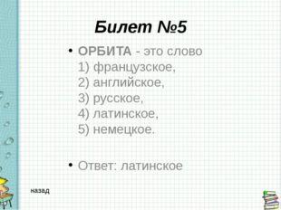 Билет №8  ИНЕРЦИЯ - это слово 1) итальянское, 2) греческое, 3) латинское, 4)