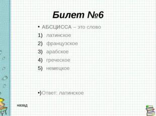 Билет №9  ХИМИЯ - это слово 1) итальянское, 2) греческое, 3) латинское, 4) ф