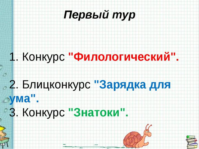 """Первый тур  1. Конкурс """"Филологический"""". 2. Блицконкурс """"Зарядка для ума"""". 3..."""