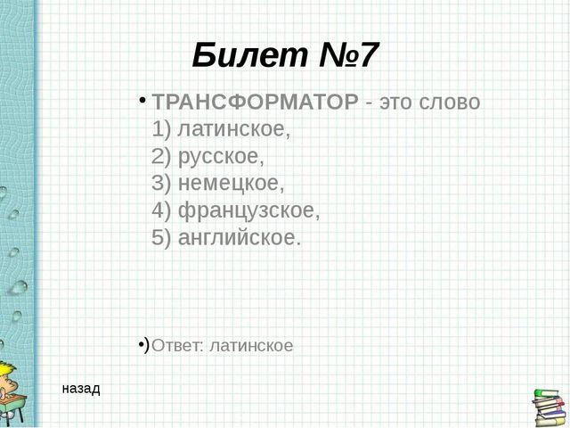 Билет №10  ЛИТР - это слово 1) русское, 2) греческое, 3) французское, 4) лит...
