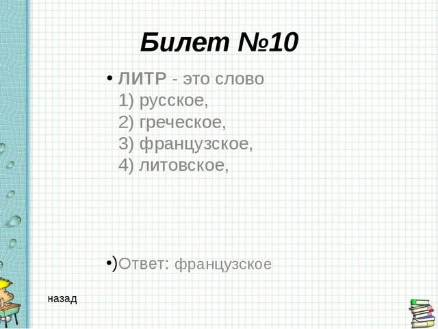 Билет №13  ПРОЦЕНТ - это слово русское английское латинское немецкое француз...