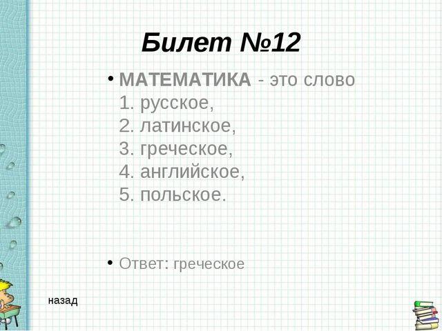 Билет №15  УТЮГ - это слово 1) турецкое, 2) китайское, 3) русское, 4) финско...