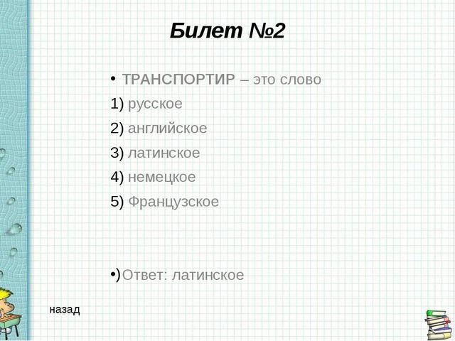 Билет №4  РАКЕТА - это слово 1) русское, 2) немецкое, 3) английское, 4) кита...
