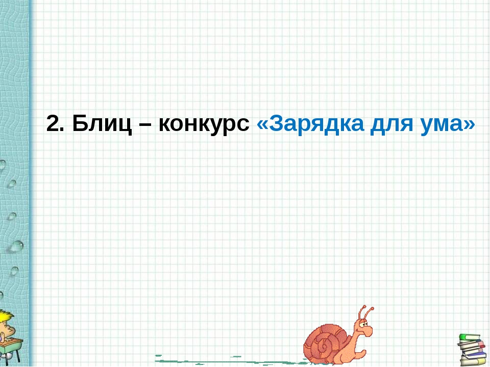 Вопросы Как звали Ломоносова? (Михаил Васильевич) О каком математическом изоб...