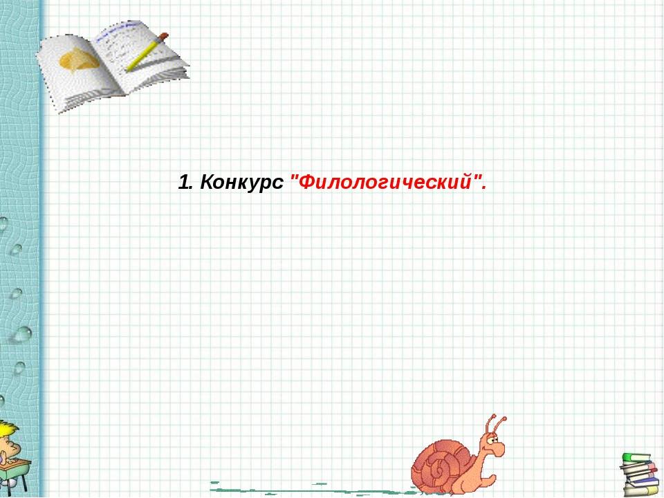 Билет №1  ПРОБИРКА - это слово 1) латинское, 2) русское, 3) французское, 4)...