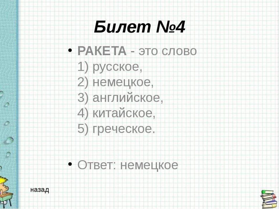 Билет №7  ТРАНСФОРМАТОР - это слово 1) латинское, 2) русское, 3) немецкое, 4...