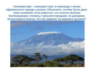 «Килимангара – сияющая гора» в переводе с языка африканского народа суахили.