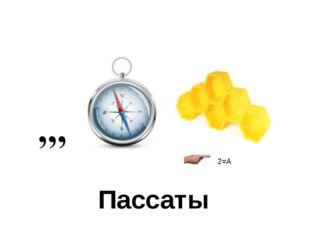 2=А Пассаты