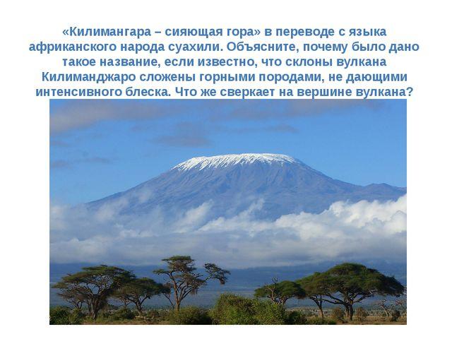 «Килимангара – сияющая гора» в переводе с языка африканского народа суахили....