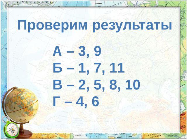 А – 3, 9 Б – 1, 7, 11 В – 2, 5, 8, 10 Г – 4, 6 Проверим результаты