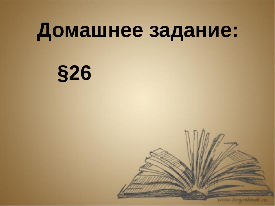 Домашнее задание: §26