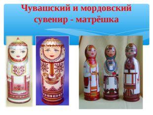 Чувашский и мордовский сувенир - матрёшка