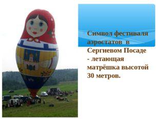 Символ фестиваля аэростатов в Сергиевом Посаде - летающая матрёшка высотой 30