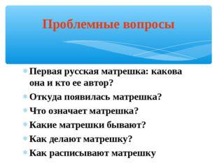 Первая русская матрешка: какова она и кто ее автор? Откуда появилась матрешка