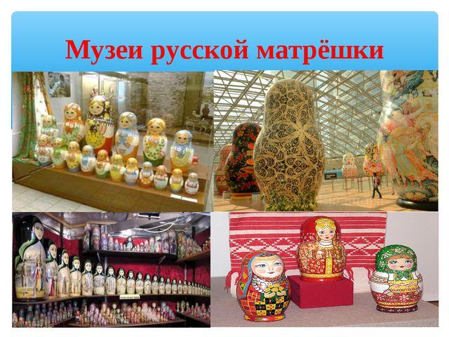 Музеи русской матрёшки
