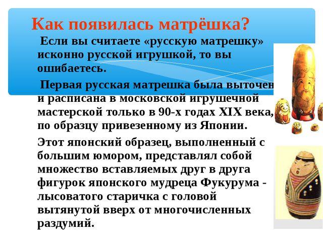 Если вы считаете «русскую матрешку» исконно русской игрушкой, то вы ошибаете...