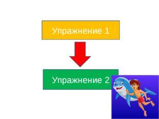 Привет , Флиппер! Ты мне поможешь выполнить упражнение по русскому языку? Да,