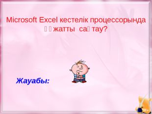 Excel-де өрнектерді есептеу кезінде амалдар орындалады: (дұрыс тапсаң шар әу
