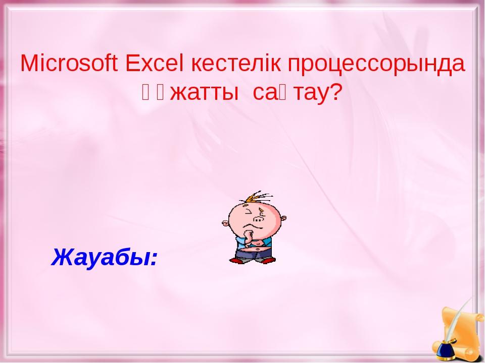 Excel-де өрнектерді есептеу кезінде амалдар орындалады: (дұрыс тапсаң шар әу...