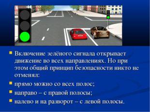 Включение зелёного сигнала открывает движение во всех направлениях. Но при эт