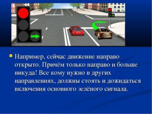 Например, сейчас движение направо открыто. Причём только направо и больше ник