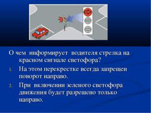 О чем информирует водителя стрелка на красном сигнале светофора? На этом пере