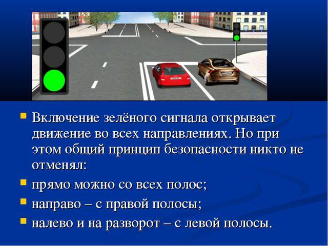 Включение зелёного сигнала открывает движение во всех направлениях. Но при эт...