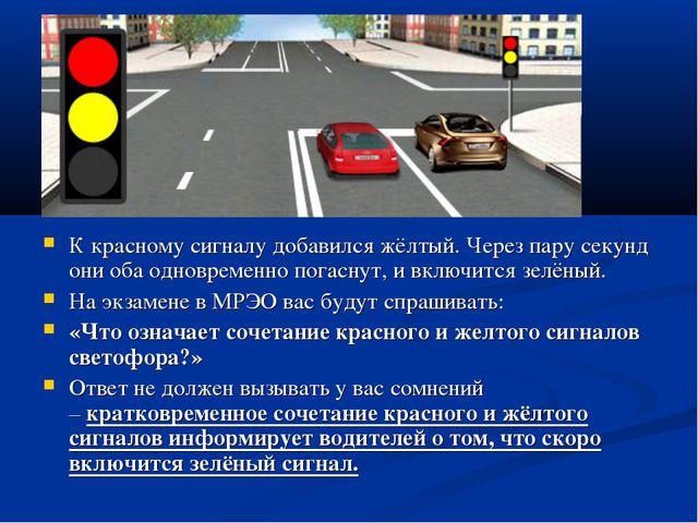 К красному сигналу добавился жёлтый. Через пару секунд они оба одновременно п...