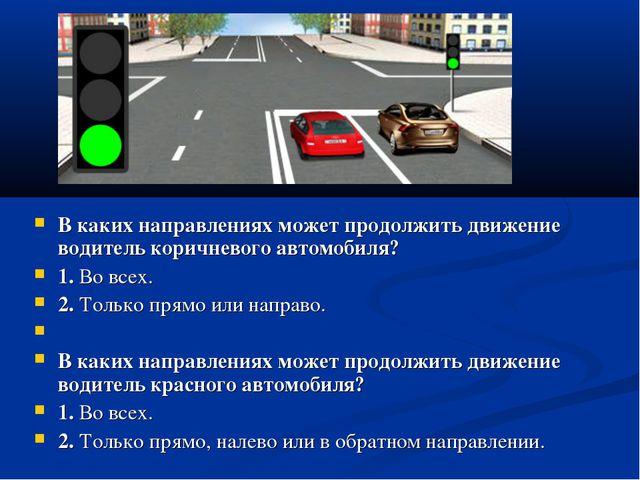 В каких направлениях может продолжить движение водитель коричневого автомобил...