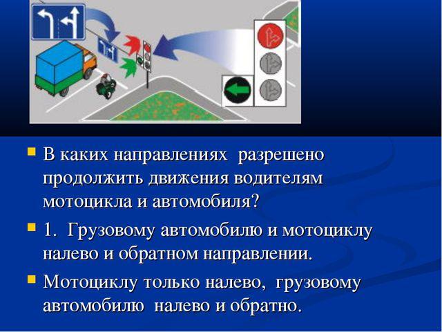 В каких направлениях разрешено продолжить движения водителям мотоцикла и авто...