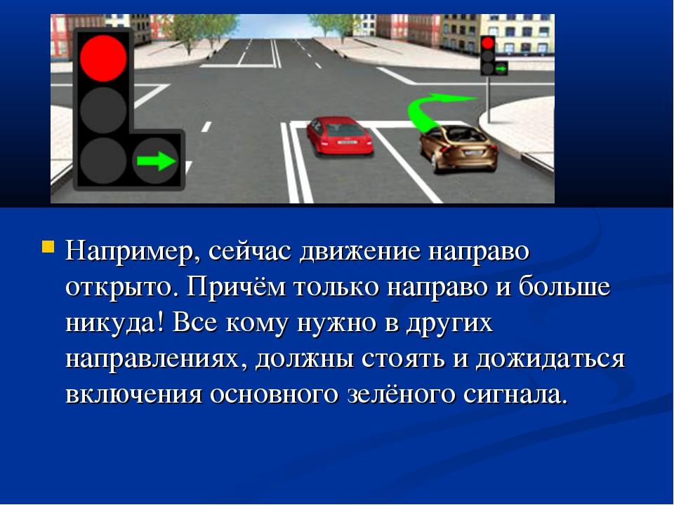 Например, сейчас движение направо открыто. Причём только направо и больше ник...