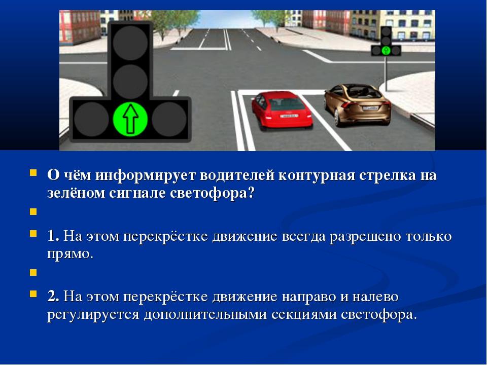 О чём информирует водителей контурная стрелка на зелёном сигнале светофора? ...