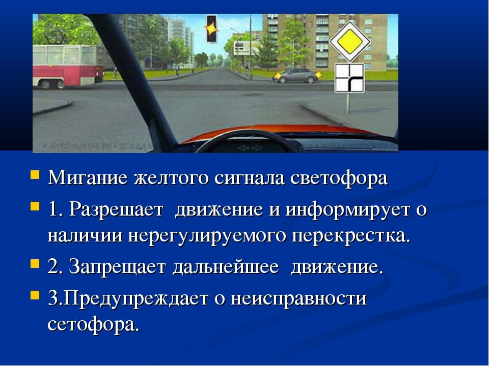 Мигание желтого сигнала светофора 1. Разрешает движение и информирует о налич...
