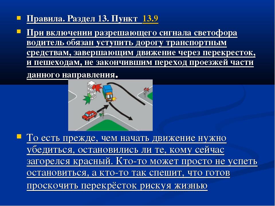 Правила. Раздел 13. Пункт 13.9 При включении разрешающего сигнала светофора в...