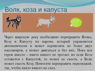 Волк, коза и капуста Через широкую реку необходимо переправить Волка, Козу и