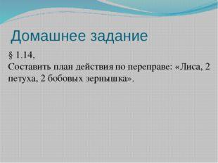 Домашнее задание § 1.14, Составить план действия по переправе: «Лиса, 2 петух