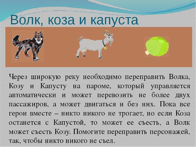 Волк, коза и капуста Через широкую реку необходимо переправить Волка, Козу и...